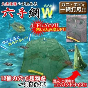 釣り用 覚醒奥義 六手網 大漁捕穫 海 蟹 海老 道具 カニ エビ 魚 網 フィッシング KZ-6WAMI 即納|kasimaw