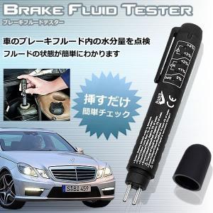 車用 ブレーキ フルード テスター 水分量 チェック 点検 電池式 メンテナンス カー用品 車中泊 人気 KZ-BR-TES  予約|kasimaw
