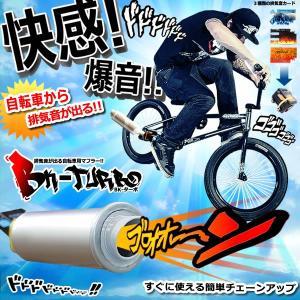 自転車から 排気音が出る BKターボ マフラー 子供 大人 バイク 3種類 通勤 遊び 装備 KZ-BKTURBO 即納|kasimaw