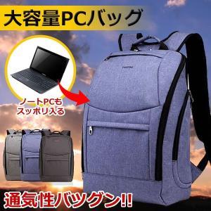 大容量 PCバッグ リュック マルチ機能 通気性バツグン 複数ポケット KZ-T-B3169 予約|kasimaw