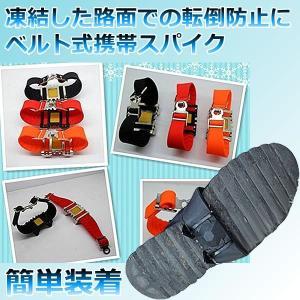 転倒防止 携帯スパイク ベルト式 巻くだけ 簡単装着 コンパクト 凍結路面 KZ-KANJIKI-4PIN 即納|kasimaw