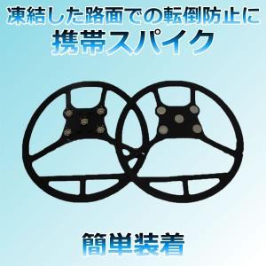 簡単装着 かんじき 携帯スパイク 登山 凍結 悪路 フリーサイズ 丸型 MI-KANJIKIMARU 即納|kasimaw