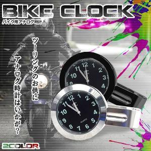 バイク用 アナログ時計 ハンドルウォッチ 自転車 マウント KZ-BIKERO01 即納|kasimaw
