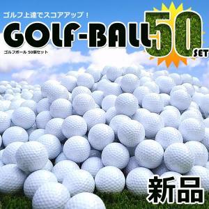 ゴルフボール 50個セット新品 飛距離 高品質 人気 KZ-GOLFBALL50  予約|kasimaw