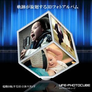 電動 回転 3D 立体フォト フレーム スタンド ライフ キューブ 写真 アルバム 子供 思い出 KZ-LIFOTHO  即納|kasimaw