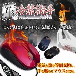 焔の冷禁術手USB ホットマウス ヒーター FULL WARMING MOUSE 光学式 スイッチ切替 1200DPI 約45℃ KZ-HOMUREI 即納|kasimaw