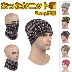 2way仕様 ニット帽 ネックウォーマー 5カラー サイズフリー 防寒 KZ-EH 予約|kasimaw