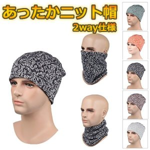 2way仕様 ニット帽 ネックウォーマー 5カラー フリーサイズ 防寒  KZ-EI 予約|kasimaw