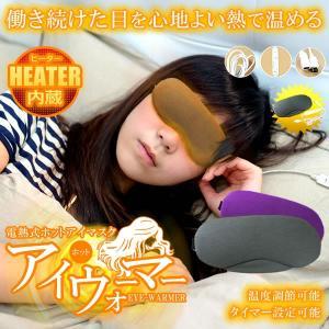ホット アイマスク 電熱式 アイウォーマー 疲れ目 タイマー設定 温度調節 洗える 熟睡 仕事 ドライアイ リフレッシュ デスク KZ-EYEWARM 即納|kasimaw