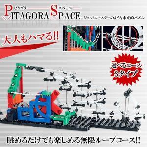 無限ループ パズル 脳トレ 組立式 ボール付き おもちゃ プレゼント KZ-PITASUPE 即納 kasimaw