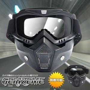 バイク用 ジェットヘルメット用 マスク ゴーグル 激攻め 2WAY 通気性 装備 おしゃれ 二輪用 装備 パーツ 丈夫 ツーリング KZ-GEKIZEME 即納|kasimaw