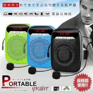 ポータブル 拡声器 再生 ハンズフリー 音楽再生 運動会 会議 スピーカー KZ-K50 予約|kasimaw