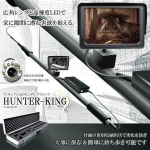 ハンターキング フレキシブル式 モニタリング カメラ 広角 暗視 赤外線 LED 12灯 害獣 屋根裏 駆除 車 メンテナンス KZ-RZX-V6S 予約|kasimaw