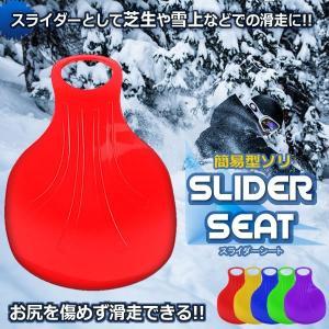 ヒップスライダー 簡易型 そり 子供用 スキー スノボー 坂滑り KZ-SLIDSEAT 予約|kasimaw