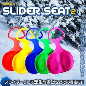 ヒップスライダー 簡易型 そり お尻にフィット 子供用 スキー スノボー 坂滑り KZ-SLIDSEAT2 予約|kasimaw