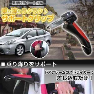 車用 ハンディ グリップ 緊急脱出ツール ガラス割り シートベルトカッター LEDライト ET-SUPGRIP|kasimaw