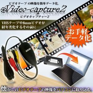 ビデオキャプチャー 2 ビデオ パソコン Windows 10 取り込み VHS 8mmビデオ変換 アダプタ PC データ化 KZ-VHPC8 即納 kasimaw