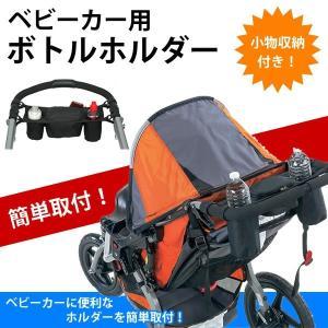ベビーカー用 ボトルホルダー 小物収納付き ベルト調整 KZ-HUD-006 即納 kasimaw