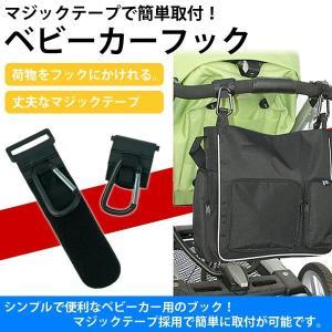 マジックテープ 簡単取付 ベビーカー フック カラビナ 2個セット ベルト KZ-BEBIHUKU 即納|kasimaw