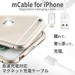 iPhone 急速充電 マグネット 充電ケーブル Light...