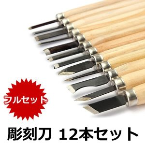彫刻刀 12本セット 木工 工作 彫刻 木彫り 12TYOUKOKU|kasimaw
