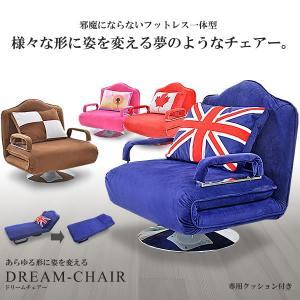 ドリームチェアー 3WAY 特等席 フットレス一体型 ソファ 回転式 ベッド クッション付属 自宅 ソファベッド 家具 人気 KZ-X2 即納|kasimaw