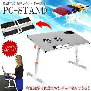 PCスタンド デスク 冷却ファン ドリンクホルダー 高さ調節可能 折り畳み KZ-T1A 即納 kasimaw