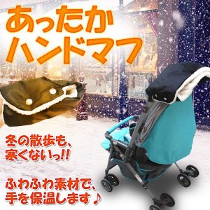 ベビーカー用ハンドマフ 冷え性 防寒 保温 耐寒 断熱 手袋 フランネル オックスフォード KZ-BEBI01 予約|kasimaw
