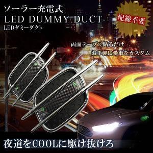 LED ダミーダクト サイドマーカー ソーラー式 カスタム 車 左右セット KZ-STK03 即納|kasimaw