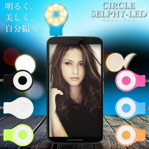 スマホ用 セルフィーLED 自撮り ライト 充電式 美肌 盛れる iPhone スマートフォン イヤフォンジャック KZ-RK07 即納|kasimaw