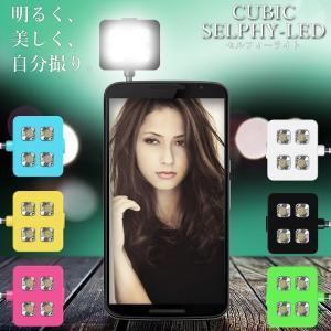 スマホ用 セルフィーLED 自撮り ライト 充電式 美肌 盛れる iPhone スマートフォン イヤフォンジャック KZ-RK06  予約|kasimaw