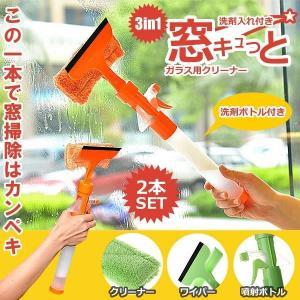窓拭き 掃除 クリーナー ワイパー 2本セット 3in1 洗剤ボトル付き 洗車 KZ-S1805 即納 kasimaw