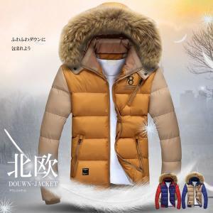 北欧 ダウン ジャケット  おしゃれ 裏地 上着 大人 贈り物 メンズ コート アウター L XL XXL KZ-BJT3333  即納|kasimaw
