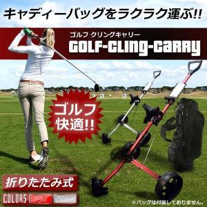 ゴルフ クリングキャリー キャディーバッグ スタンド ゴルフカート 持ち運び 移動 折りたたみ 運ぶ タイヤ 台車 KZ-GORUKORO 即納|kasimaw