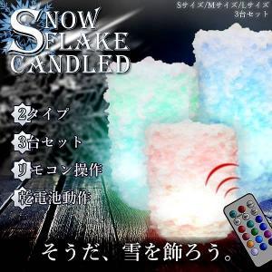 スノーフレーク LED キャンドル 3台セット リモコン 電池式 遠隔操作 カラフル インテリア 間接照明 ランプ ライト 2タイプ 電球色 調色 KZ-SNOWCNDL 予約|kasimaw