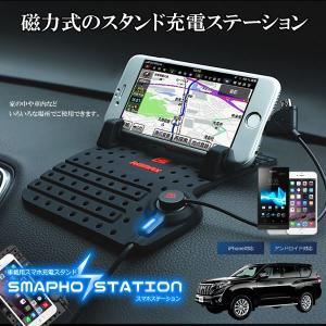 車載用 磁力式 スマホ 充電 ステーション iPhone アンドロイド ナビ スタンド 動画 分離式 滑り止め マット 車中泊 KZ-SMASTATIO 即納|kasimaw