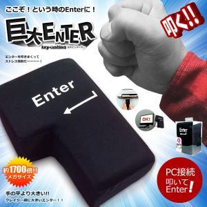 巨大 エンターキー Enter パソコン PC BIG 約1700倍 USB おもしろグッズ クッション 景品 贈り物 KZ-KYOENTER 即納|kasimaw
