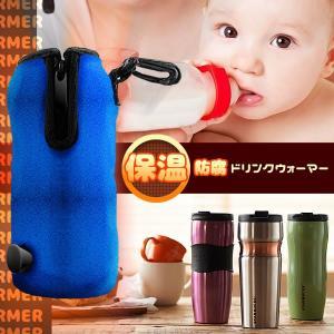 車載用 保温 哺乳瓶 ドリンク ウォーマー シガー電源 旅行 赤ちゃん ベビー用品 カー用品 車中泊 KZ-BABYWARM 即納|kasimaw