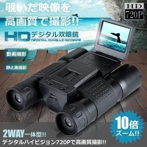 ハイビジョンHD デジタル双眼鏡 12倍 大迫力 動画 写真 撮影 録画 液晶パネル搭載 最大32GBメモリ 持ち歩き KZ-BD318  即納|kasimaw