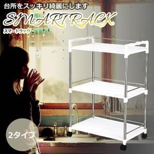 選べるサイズ キッチン用 ラック 収納 3段 2段 フック搭載 キャリー KZ-SMTRACK 予約|kasimaw