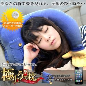 極上 うで枕 スピーカー内蔵 クッション ピロー スマホ 携帯 寝具 寝室 熟睡 快適 ベッド KZ-GOKUDEMA 即納|kasimaw
