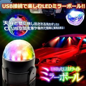 USB式 LED ミラーボール スタンド付き イルミネーション カラフル パーティー 車内 KZ-CS-390 即納|kasimaw