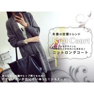 ニット ロング コート トップス ファッション レディース 女性 KZ-0086 予約|kasimaw