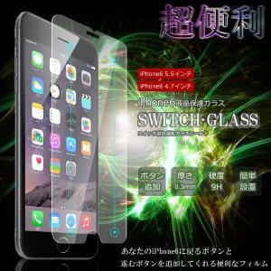 iPhone6 iPhone6+ 戻るボタン 追加 強化ガラス フィルム 保護フィルム 防汚 指紋 KZ-IP6SW 即納|kasimaw