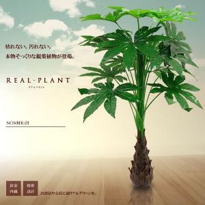観葉植物 造花 リアルプラント01 大型 人工 部屋 リアル 会社 緑 おしゃれ インテリア フェイクグリーン KZ-BJ-E1-90 即納|kasimaw