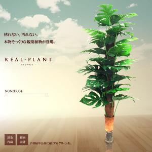 観葉植物 造花 リアルプラント04 大型 人工 部屋 リアル 会社 緑 おしゃれ インテリア フェイクグリーン KZ-GUI-E4-130 予約|kasimaw