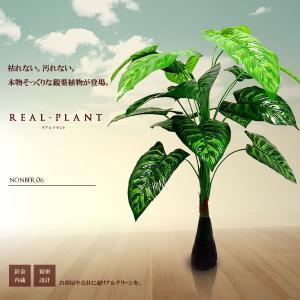 観葉植物 造花 リアルプラント06 大型 人工 部屋 リアル 会社 緑 おしゃれ インテリア フェイクグリーン KZ-KONG-E6-100 予約|kasimaw