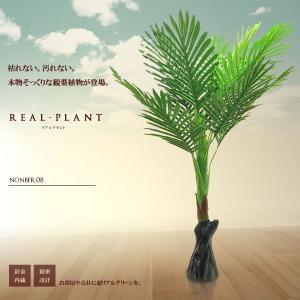 観葉植物 造花 リアルプラント08 大型 人工 部屋 リアル 会社 緑 おしゃれ インテリア フェイクグリーン KZ-KUI-E8-90  予約|kasimaw