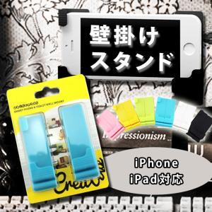 iPhone iPad 用 壁掛けスタンド ネジ穴いらず テープ貼り付け スマホ タブレット 整理 壁面 設置 KZ-KBST 即納|kasimaw