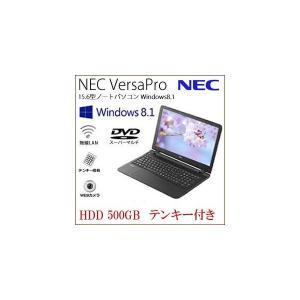 NEC VersaPro 15.6型 ノートパソコン Win8.1 Pro Win7 Pro 無線LAN DVDスーパーマルチ テンキー付き WEBカメラ CE2-SZK|kasimaw